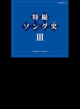 特撮ソング史III -HISTORY OF SFX SONGS-