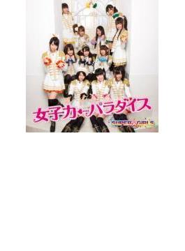 女子力←パラダイス (+DVD) 【ジャケットA】