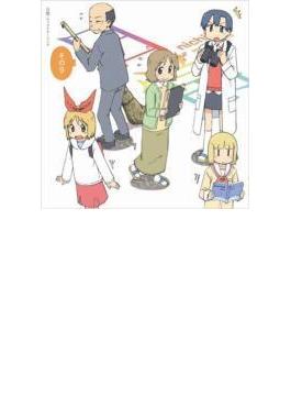 キャラクターソング その9 TVアニメ『日常』キャラクターミニアルバム