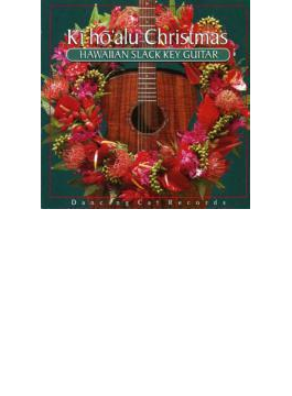 キーホーアル クリスマス ~ハワイアン ギターによる、至福のクリスマス~