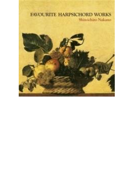 チェンバロ名曲集 中野振一郎(2011)(2CD)