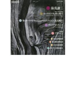作品集成1 尾高忠明&東京都交響楽団、田中信明&日本プロ合唱団連合、矢崎明子、他