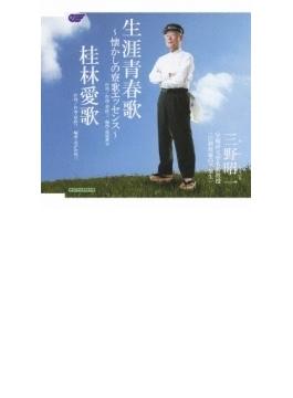 生涯青春歌~懐かしの寮歌エッセンス~/桂林愛歌