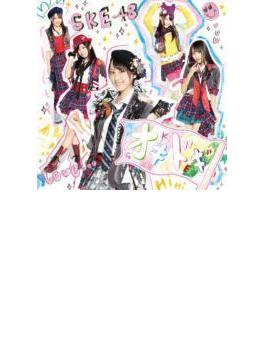 オキドキ (+DVD)【通常盤B】