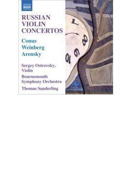 『ロシアのヴァイオリン協奏曲集~コニュス、ヴァインベルグ、アレンスキー』 オストロフスキー、T.ザンデルリング&ボーンマス響