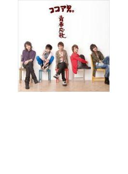 さよならじゃなくて・・・ / 青春応歌 【ジャケットB】(CD+DVD)
