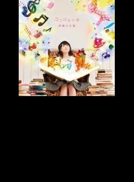 ココロケシキ 【初回限定盤】(CD+DVD)