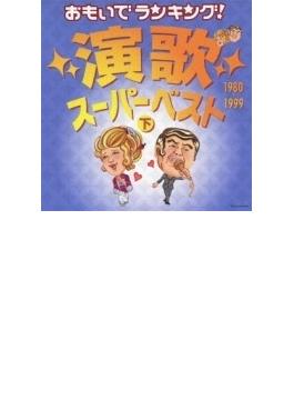おもいでランキング! 演歌スーパーベスト(下)1980~1999