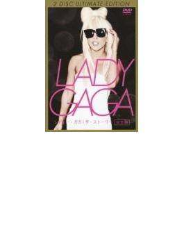 Lady Gaga The Story 完全版