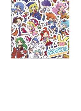 ぷよぷよ!!20th Anniversary オリジナルサウンドトラック