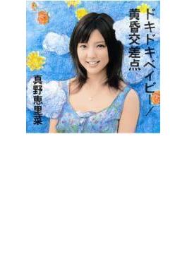 ドキドキベイビー / 黄昏交差点 (+DVD)【初回限定盤A】