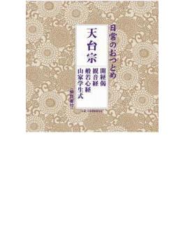日常のおつとめ 天台宗 開経偈/観音経/般若心経/山家学生式