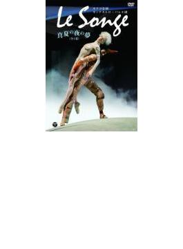 『ル・ソンジュ~真夏の夜の夢』 マイヨー振付、モンテカルロ・バレエ団、コピエテルス、マルシャン、他(2008)