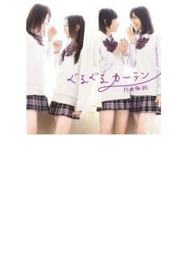 ぐるぐるカーテン (+DVD)【Type-B】