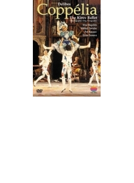 ドリーブ:『コッペリア』全2幕 キーロフ・バレエ
