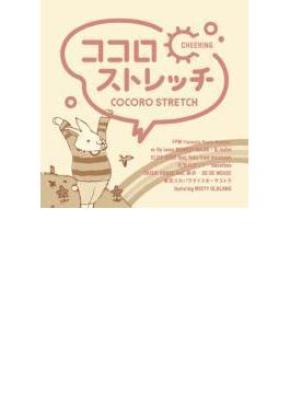ココロストレッチ~CHEERING