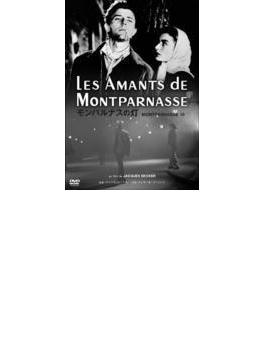 モンパルナスの灯- Hdマスター