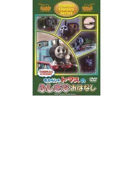 きかんしゃトーマス クラシックシリーズ トーマスのふしぎなおはなし【DVD】