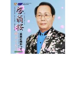 啓翁桜/未来に向かって
