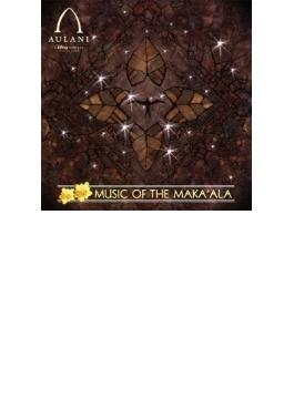 ディズニー アウラニ リゾート: ミュージック オブ ザ マカアラ