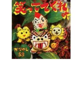 笑っててくれよ (+DVD)【初回限定盤】