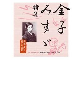 永遠に残したい日本の詩歌大全集 1::金子みすゞ 詩集