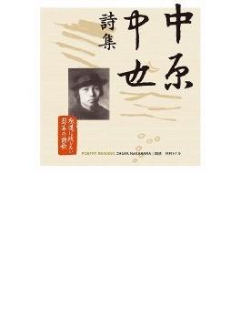 永遠に残したい日本の詩歌大全集 3::中原中也 詩集