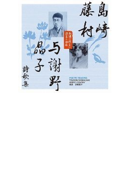 永遠に残したい日本の詩歌大全集 4::島崎藤村・与謝野晶子 詩歌集