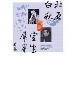 永遠に残したい日本の詩歌大全集 7::北原白秋・室生犀星 詩集