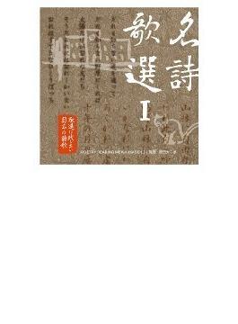 永遠に残したい日本の詩歌大全集 8::名詩歌選I