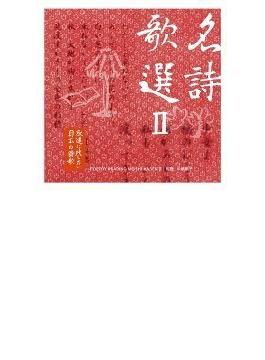 永遠に残したい日本の詩歌大全集 9::名詩歌選II