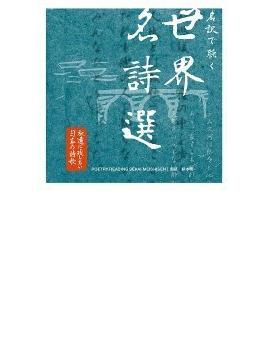永遠に残したい日本の詩歌大全集 10::名訳で聴く 世界名詩選
