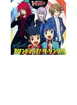 TVアニメ『カードファイト!! ヴァンガード』キャラクターソングアルバムCD