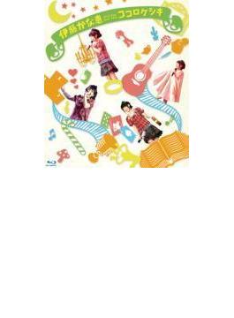 """伊藤かな恵 ファーストライブツアー2012""""ココロケシキ"""" LIVE BD"""