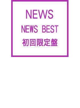 NEWS BEST 【初回限定盤】