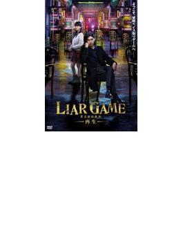ライアーゲーム -再生- スタンダード・エディション