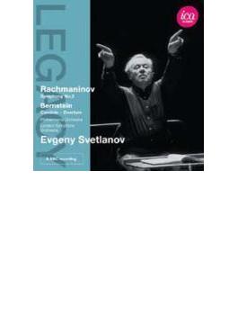 ラフマニノフ:交響曲第2番(1993)、バーンスタイン:『キャンディード』序曲(1978) スヴェトラーノフ&フィルハーモニア管、ロンドン響