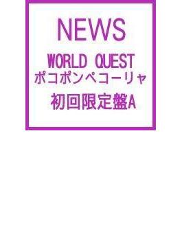 WORLD QUEST / ポコポンペコーリャ (+DVD)【初回限定盤A】