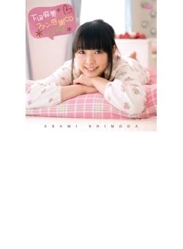 下田麻美ファン感謝CD