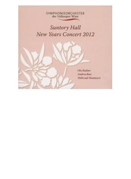 サントリーホール・ニューイヤー・コンサート2012 ルードナー&ウィーン・フォルクスオーパー交響楽団