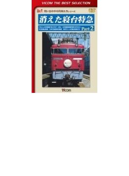ビコムベストセレクション::消えた寝台特急 Part2 ブルトレの先駆者『あさかぜ1・4号』 日本最長距離列車『はやぶさ』