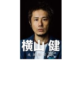 横山健 -疾風勁草編- (+CD)
