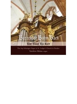 『バッハへの道~ノルデン聖ルートゲリ教会のシュニットガー・オルガン』 椎名雄一郎