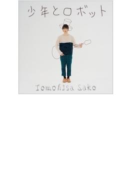 少年とロボット(+DVD)【初回限定盤】