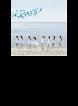 未来地図 (+DVD)【初回盤A】