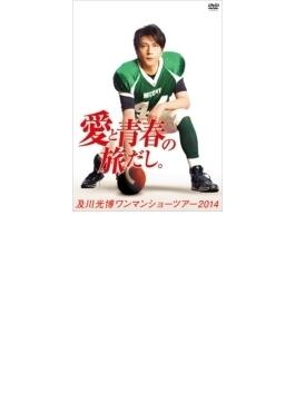 及川光博ワンマンショーツアー2014「愛と青春の旅だし。」 【通常盤】