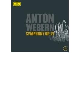 交響曲、管弦楽のための5つの小品、変奏曲、『眼の光』、第1カンタータ、第2カンタータ、他 ブーレーズ&ベルリン・フィル