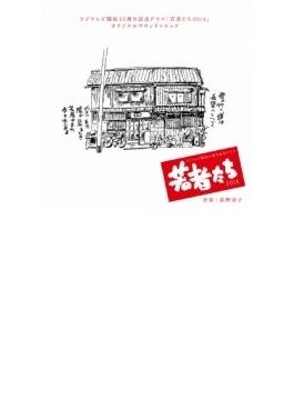 7月クールフジテレビ系水10ドラマ「若者たち」オリジナルサウンドトラック(仮)