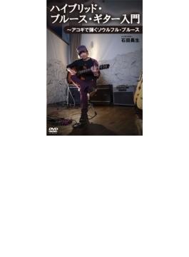 ハイブリッド・ブルース・ギター入門~アコギで弾くソウルフル・ブルース