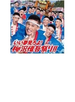 いい夢見ろよ!柳沢慎吾祭り!! (HQCD+DVD)